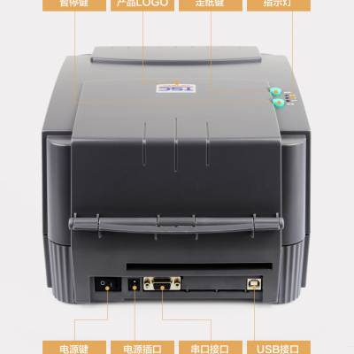 TSC 244条码打印机 深圳条码打印机 东莞条码打印机 惠州标签打印机 条码纸打印机