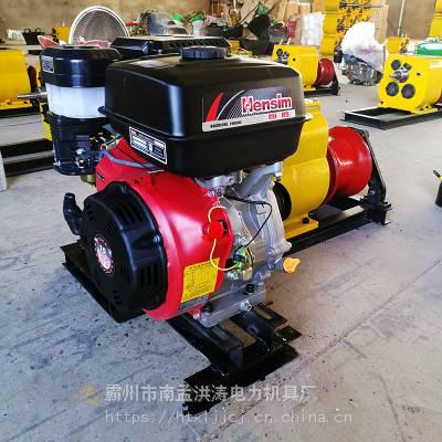 新型绞磨机 汽油绞磨机 促销 建筑 电力工程厂家保修价格 河北霸州 洪涛