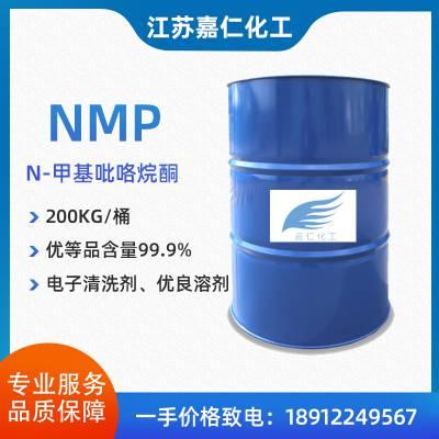 厂家直供 N-甲基吡咯烷酮 NMP 99.5% n-甲基-2-吡咯烷酮
