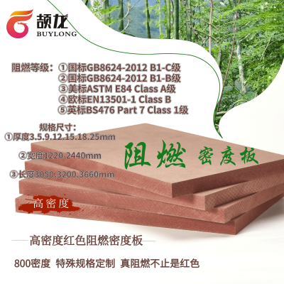 18mmB1B阻燃密度板/免漆防火板/科技木耐火板/阻燃UV板/E1阻燃板