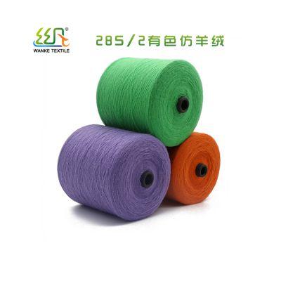 28S/2仿羊绒纱线现货批发 100%腈纶长纤人造毛保暖纱线