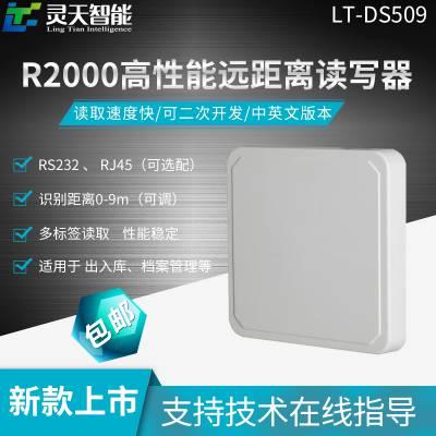 LT-DS509RFID超高频远距离读卡器915射频UHF电子标签高性能R2000模块阅读