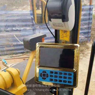 湖北省应城市装载机电子秤新康厂家湖北省应城市