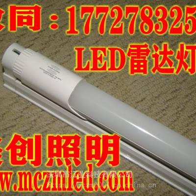 t8雷达感应18Wled日光灯 提供雷达感应led日光灯价格