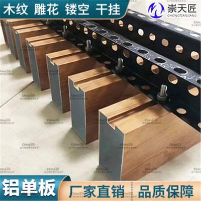 铝之匠造型铝单板 双曲铝单板厂家