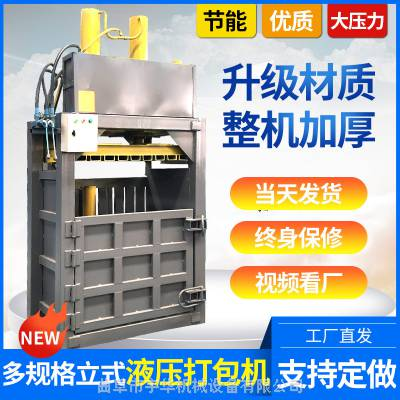 小型立式塑料金属液压打包机 废纸编织袋易拉罐打包机 压包机