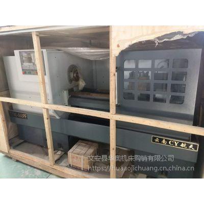 年末清仓厂商联营售云南CYNC-500PF数控卧式车床