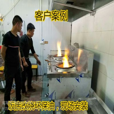 贵州省各市招商甲醇环保油代理商 生物油配方升级设备齐全