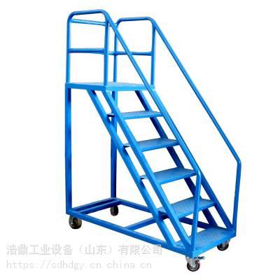 滨州登高车厂家专业定制 登高车 移动平台 山东货架厂免费设计多步梯