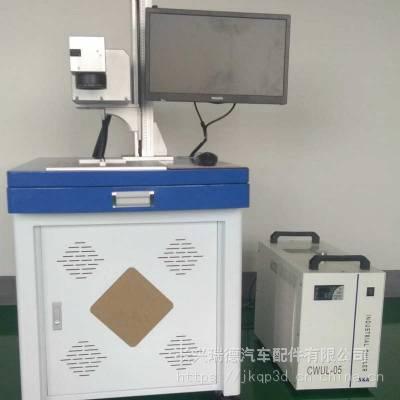 家电:忻州3D非平面激光打标公司