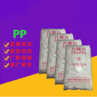 PP 台湾台化 K3009颗粒状 食品级 塑胶原料