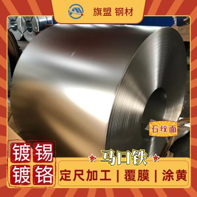硅钢片50A1300 冷轧无取向硅钢片