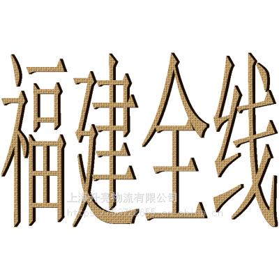 温州乐清到福建厦门漳州货运专线零担物流公司信息部