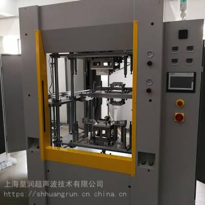 皇润高精度中大型塑胶热熔机-皇润超声波掌握核心技术