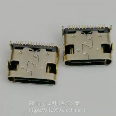 TYPE-C 16P-SMT型母座 四脚插板/超短体6.5/单排贴板/双面插/快充插座/黑胶