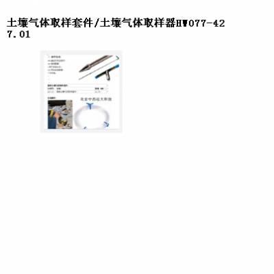 中西土壤气体取样套件/土壤气体取样器 型号:HW077-427.01库号:M20340