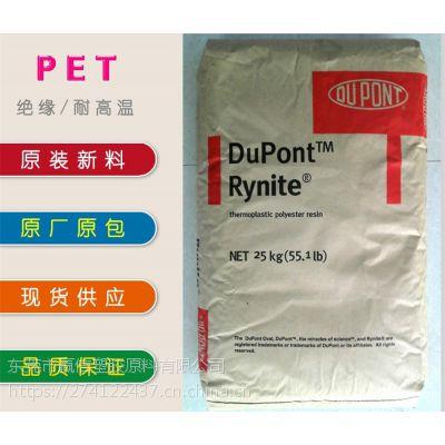 PET 美国杜邦 FR530 NC 大量现货