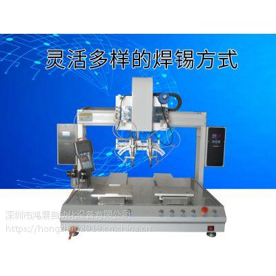 深圳鸿展全自动焊锡机HZ-441