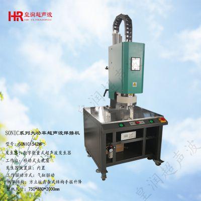 皇润大功率超声波焊接机4200W