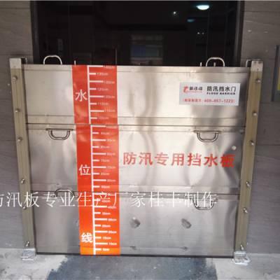 不锈钢防汛挡水板使用年限
