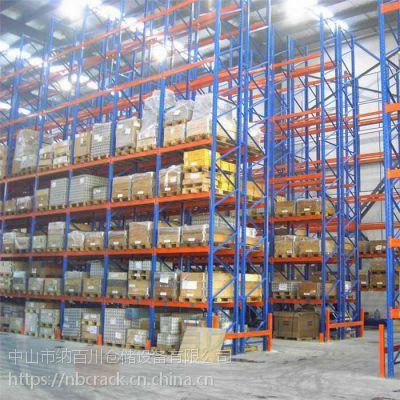中山重型仓储货架,仓库横梁式货架,货位式货架,托盘式货架 定做