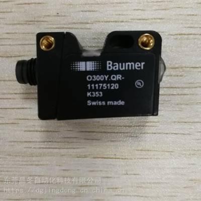 瑞士Baumer堡盟传感器O300系列漫反射开关应用设备安装非常狭窄空间