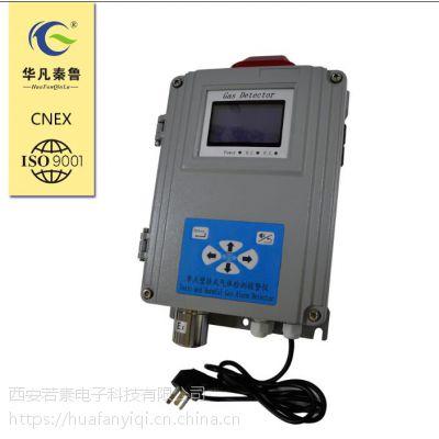 西安华凡固定式新款HFF-EX单点壁挂EX可燃气体检测仪