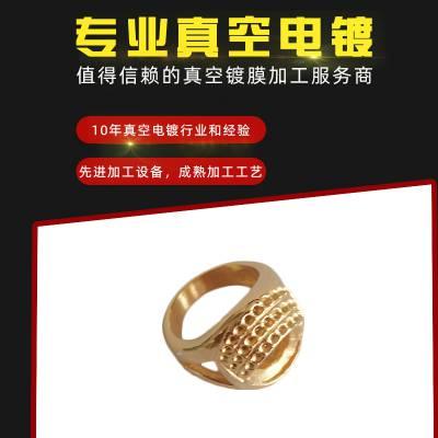 茶山专业电镀首饰 戒指电镀金加工真空电镀18K金 电镀IP金加工