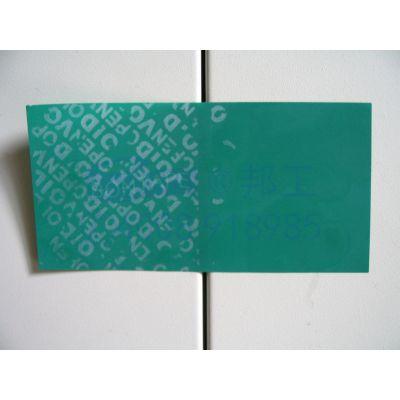 供应破坏性防伪标签保密封条一次性易碎胶带