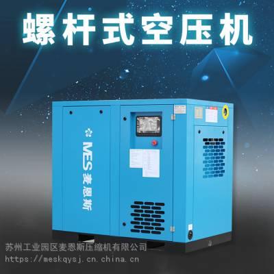 促销螺杆空压机 苏州37KW永磁变频空压机现货OEM加工