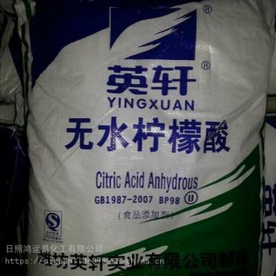 出口型无水柠檬酸 出口型食品级无水柠檬酸