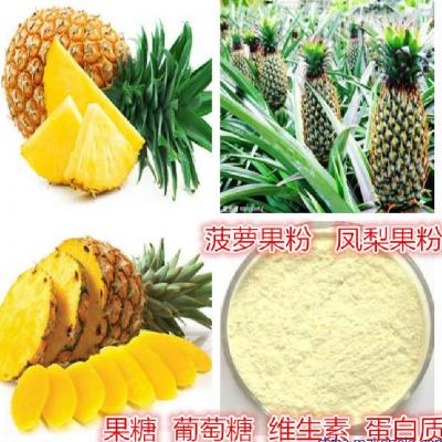 菠萝蛋白酶 1000CDU/mg 食品级 厂家直销 品质保障