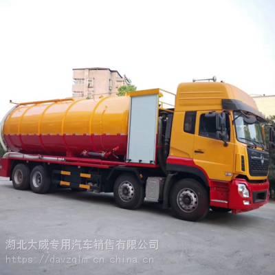 东风天龙后八轮20吨真空吸污车吸污带清洗的报价