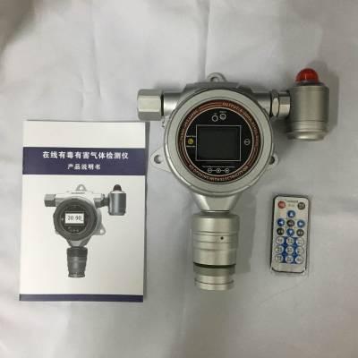在线式苯并芘检测报警仪TD500S-C2OH12三线制4-20mA信号输出