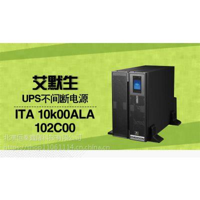 艾默生ITA-10K00ALA102C00不间断电源 10KW外接电池包