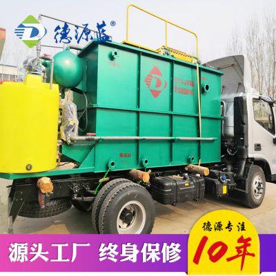 小型洗涤厂污水处理设备/布草洗涤污水处理设备生产厂家/德源蓝