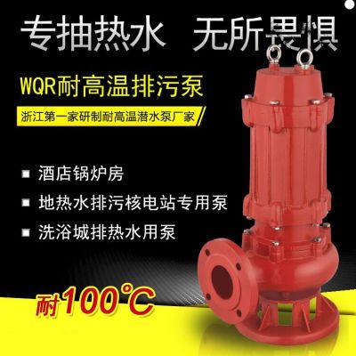 耐高温潜污泵 耐100度高温 酒店锅炉热废水专用泵 洗浴城排污泵