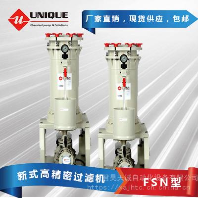 新式高精密过滤机FSN型