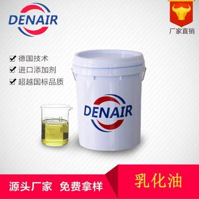 生产供应乳化油 金属加工切削适用 抗氧防锈能力出色