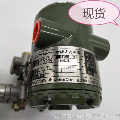 压力变送器EJA210A-EHSG2D4A-92DN/K1 数字压力变送器