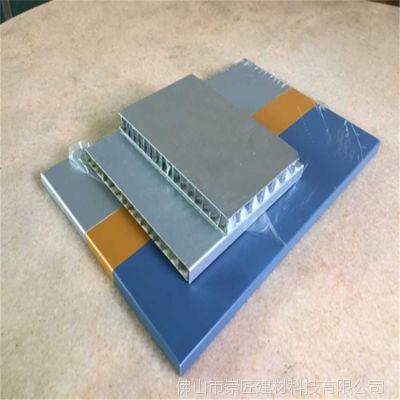 岳阳吸音蜂窝板订做 聚酯铝复合板装饰 氟碳铝复合板厂家