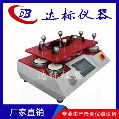 达标仪器 8工位马丁代尔耐磨试验机 马丁代尔耐磨仪 摩擦磨损试验机