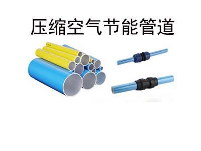 湖南超级压缩空气管道 快插节能型压缩空气管道