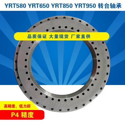 YRT580P4P2转台轴承 转盘轴承 数控机床轴承高精分度头工业机器人替代进口
