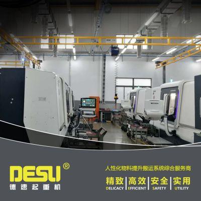 供应50KG智能轻型提升机 德速助力平衡器 悬浮助力提升设备