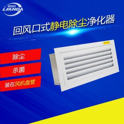 回风箱式微静电空气净化器 LAD-KJDZ-2380-FP 处理风量:2380³/h 静电除尘