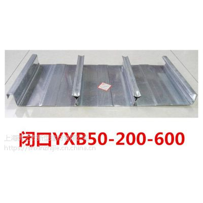乐清白象建筑从网上找到我司采购YXB50-200-600镀锌闭口楼承板的故事