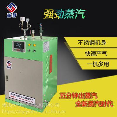 亮普工业54kw电加热蒸汽发生器 产气快