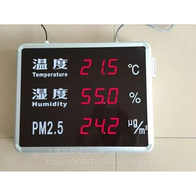 上海发泰温湿度PM2.5检测仪HTPMA,大屏幕温湿度PM三合一显示屏