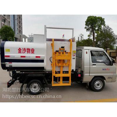 福田3方小型挂桶式垃圾车,蓝牌垃圾车,城乡小区